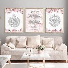 핑크 이슬람 서예 식물 Ayatul Kursi 꾸란 이슬람 캔버스 회화 벽 아트 포스터 인쇄 거실 홈 인테리어 장식
