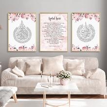 Pembe İslam kaligrafi Flora Ayatul Kursi kuran müslüman tuval boyama duvar sanat posterleri baskı oturma odası ev iç dekor