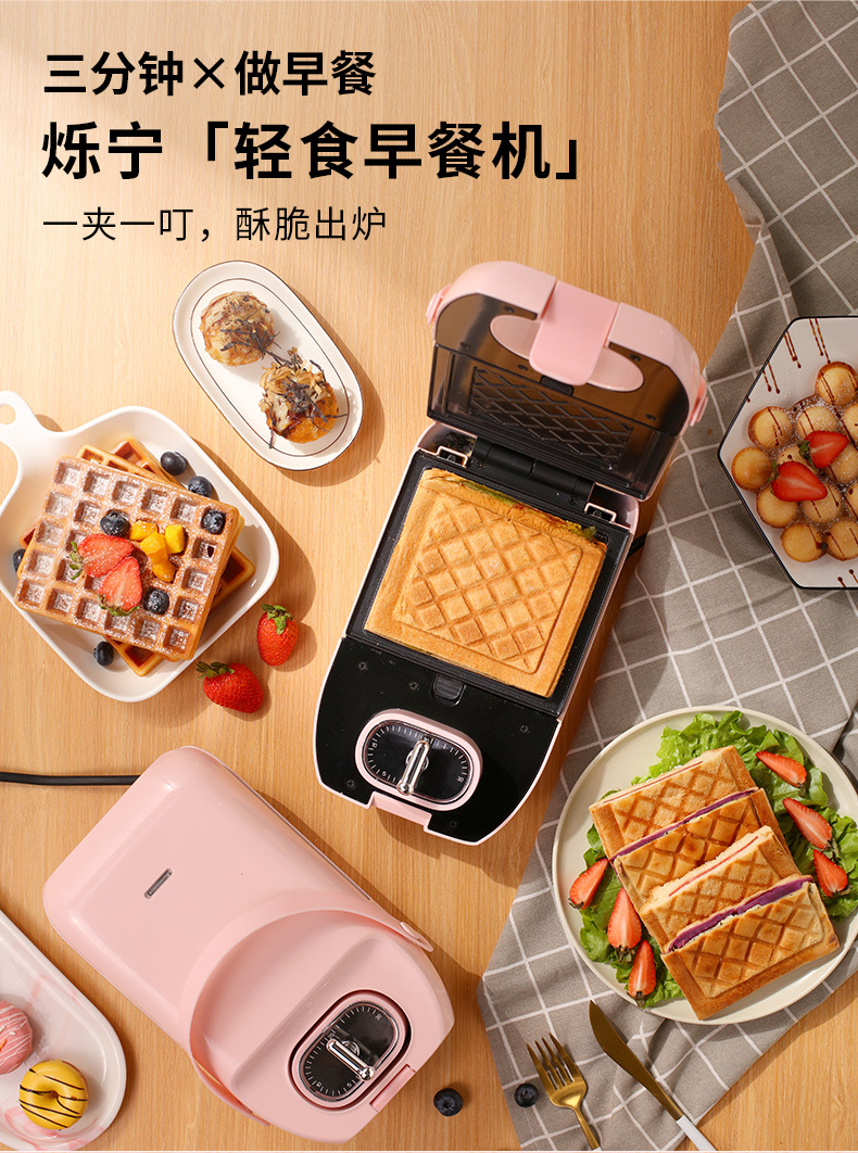 Máquina de aperitivos ligeros, máquina de desayuno con Clip, máquina de gofres multifuncionales para música, máquina de pan para el hogar