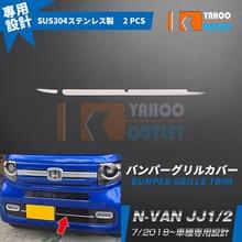 цена на High Grade Car Exterior Trim for HONDA N-VAN JJ1/2 Stainless Steel Car Bumper Grille Trim Car Styling Moulding