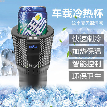 Intelligent Vehicle-borne Quick Refrigeration Cooling and Hot Cup 12V Portable Vehicle Home Dual Purpose Mini Cooling Cup