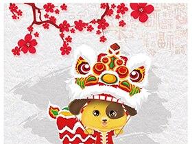 #恭贺新春#我在等风也等你博客祝大家新年快乐