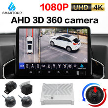 Smartour ahd 1080 1080p 3D 360度パノラマシステムカメラ駐車場サラウンドビュービデオレコーダーdvrモニターuhd