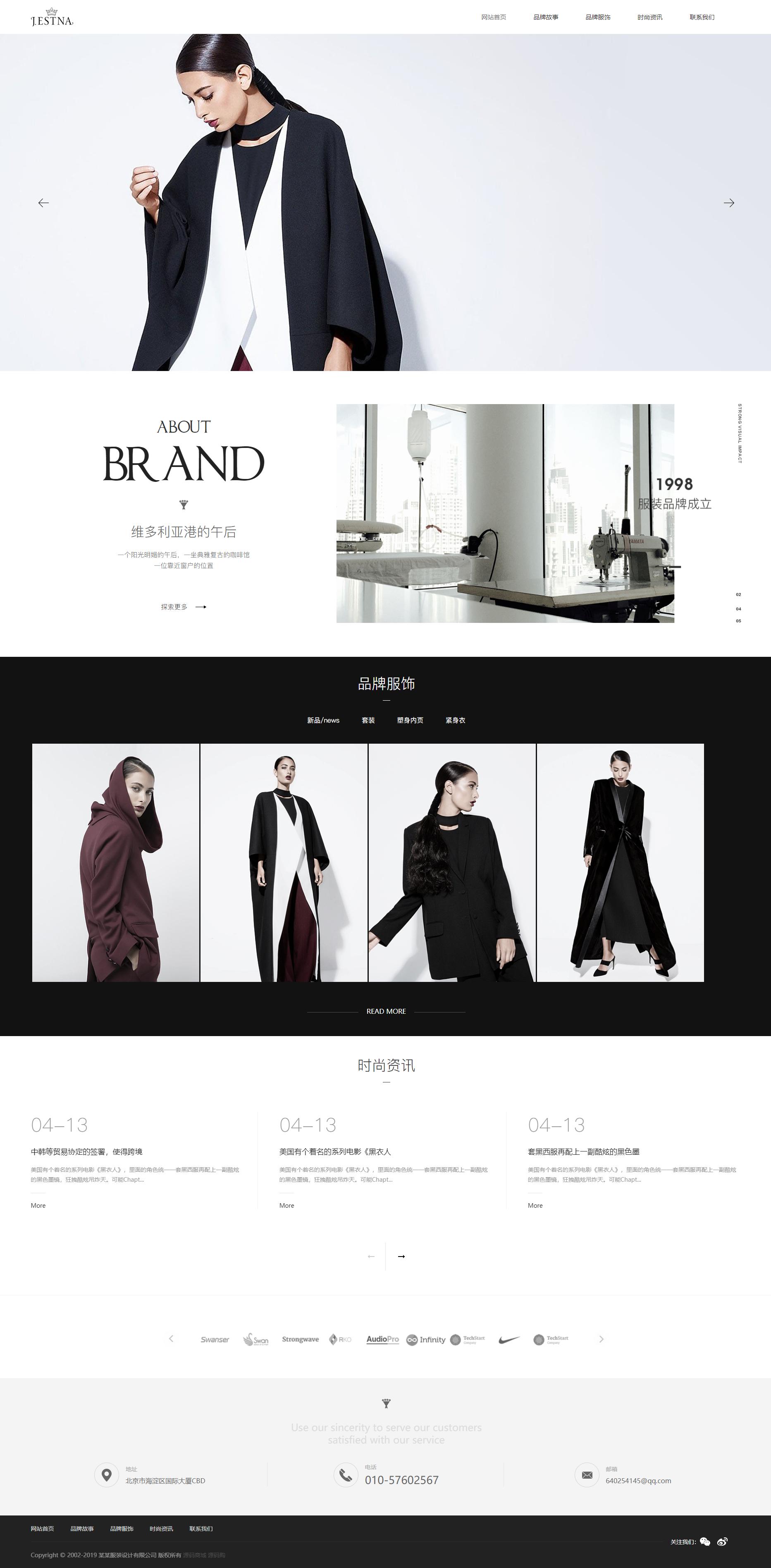 响应式服装时装设计类网站筱航科技模板