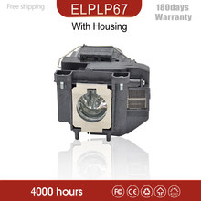 for Eps0n ELPLP67 V13H010L67 for EB-S02 EB-W02 EB-W12 with housing