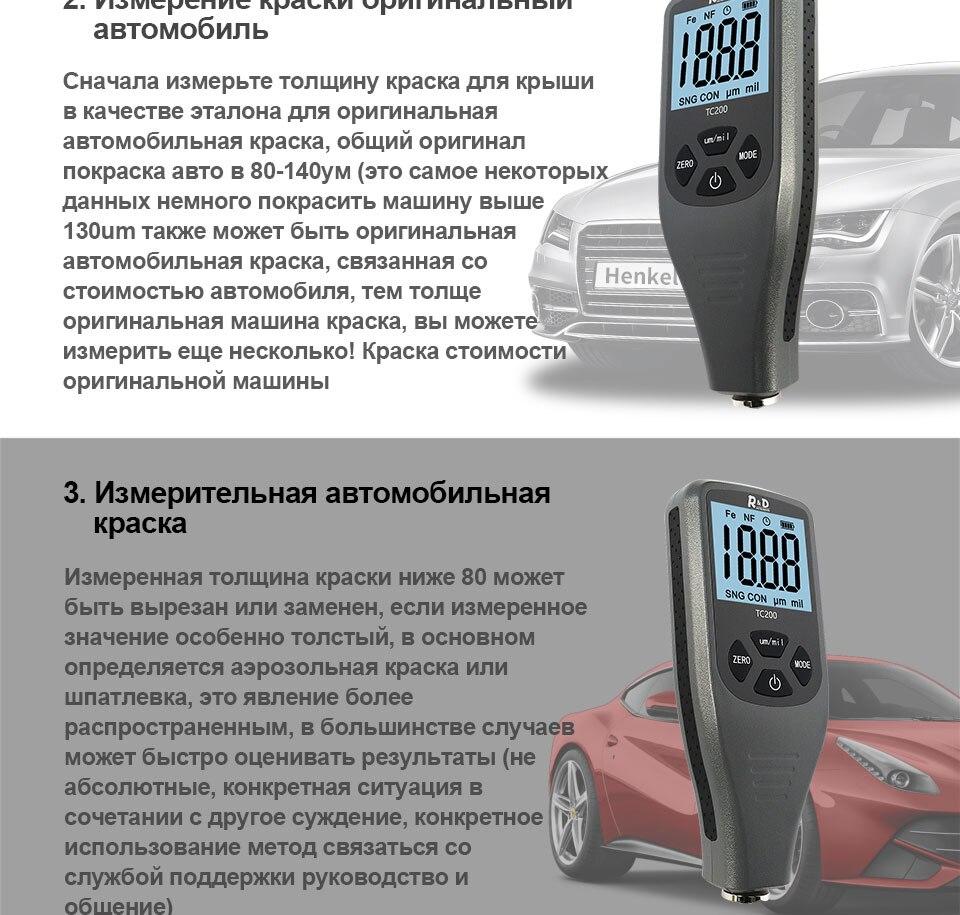 R& D TC200 толщиномер покрытия 0.1um/0-1500 тестер толщины автомобильной краски для измерения FE/NFE русский ручной инструмент для краски серый