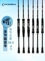 ECOODA 1.98m 2.1m 2.4m 2.7m baitcasting fishing rod travel ultra light casting spinning lure 1.8 28g ML/M/MH lure rod boat rod