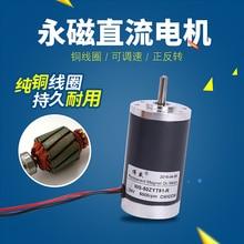 50mm DC permanent magnet motor, DC12V / 24V 2000rpm-6000rpm high-speed, reversible, speed-regulating motor zgx50rhh dc12v 150rpm 12mm shaft 50mm permanent magnet planetary motor brush