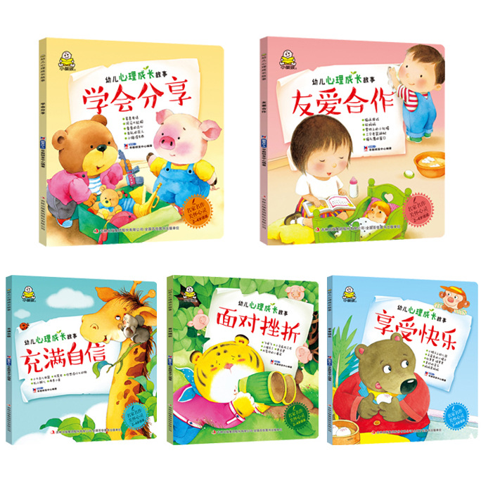 Baby 2-3-4-Year-Old Children Psychological Growth Picture Book Story Book Parent And Child Interactive Books Full Set 5 This
