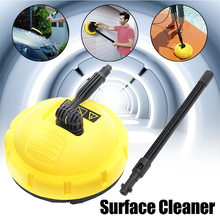Household High Pressure Washer Telescopic Rotary Surface Cleaner for Karcher K1-K7 Series Car Washing Cleaning Appliances Hot