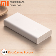 Xiaomi Power Bank 20000mAh 2C portable charger Support QC3.0
