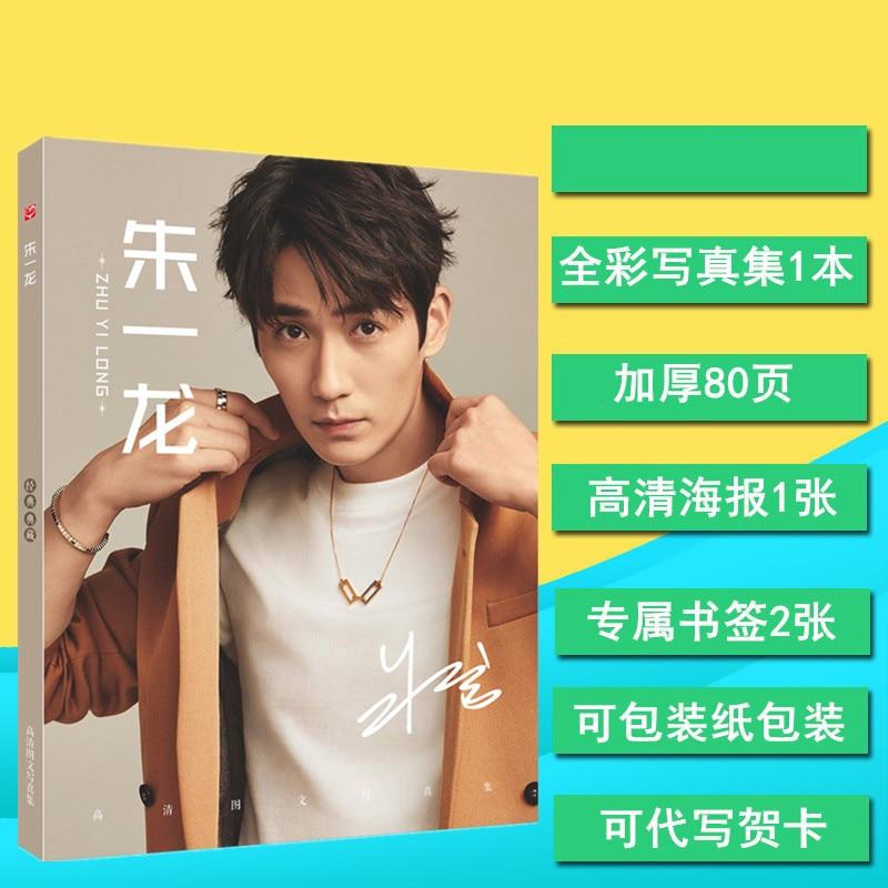 Photo Album Of Zhu Yi Long