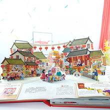 Pop Up Chinese traditional spring feastival 3D book Educational Flap Picture Books Children Kids Reading Book For child gifts