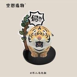 Утопические творения маленький зоопарк кричащий мама маленький тигр Фудзи дядюшка Сеть Красный волна играть руки красивые куклы игрушки А...