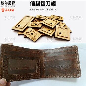 Leather wallet wooden die-cut DIY wallet die 2020 new steel die leather accessories, suitable for die-cutting machine