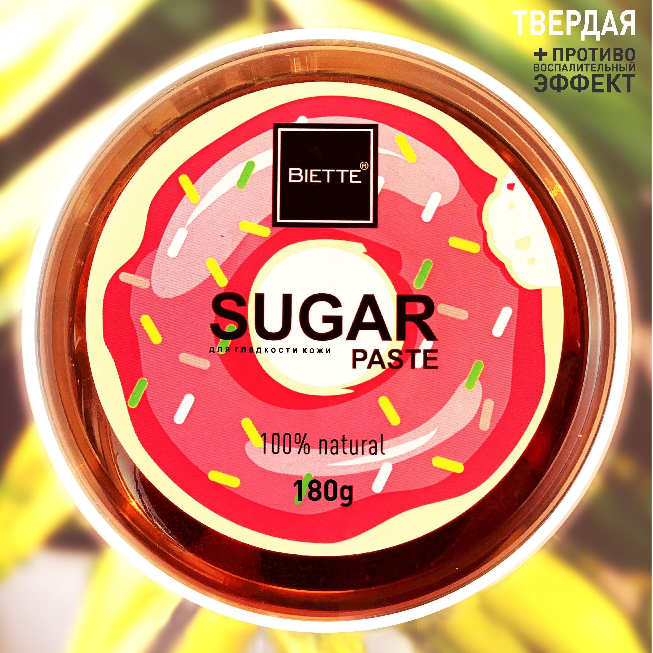 BIETTE Сахарная паста для шугаринга Плотная, 180 гр / Доказанная защита от воспалений и вросших волос