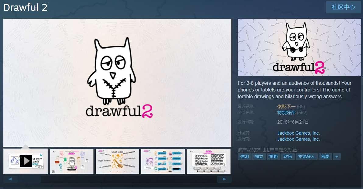 Steam喜加一:《Drawful 2》限时免费领取