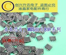 (5 шт.) NCT3940S 3940S AP4800BGM 4800BGM APE8873M 8873 м 3940S-A NCT3940S-A лапками углублением SOP-8