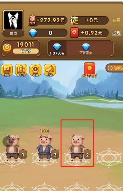 【到账170元】养猪大亨提现展示,养猪大亨怎么玩?插图(5)