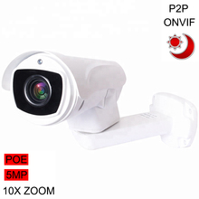 H.265 5MP POE PTZ Bullet IP Camera Metal Case IP66 Waterproof CCTV Camera Onvif Night Vision Security Video Surveillance P2P free shipping english version ds 2cd2t55fwd i8 5mp ultra low light network bullet ip security camera poe sd card 80m ir h 265