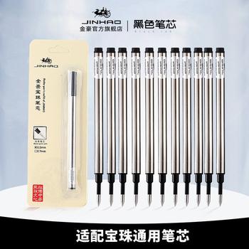 10 sztuk zestaw długopis wkład do pióra JINHAO standardowy czarny i niebieski atrament Rollerball wkład do pióra 0 5MM 0 7MM biuro akcesoria szkolne tanie i dobre opinie Napełniania Gel pen refill