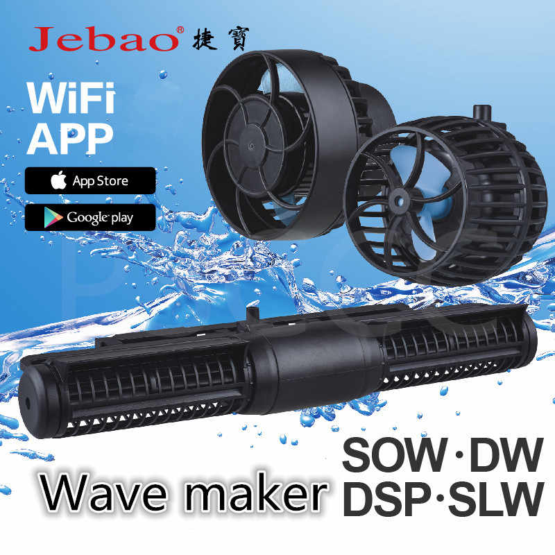 Jebao Jecod CP-25 CP-40 CP-55 CP-15 CP-65 عبر تدفق موجة صانع SLW-10 SLW-20 SW-2 SW-4 SCP-120 SCP-90 SCP-150 CP25 CP40 CP55