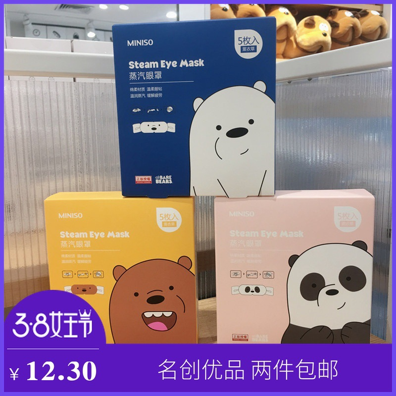 Japan Our Bare Bear Disposable Hot Eye Patch Lavender Steam Mitigate Eyestrain Dark Circles