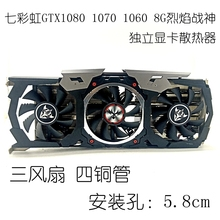 GTX1080 1070 1060 X-8GD5 Top Graphics Videokaart Koeler Fan