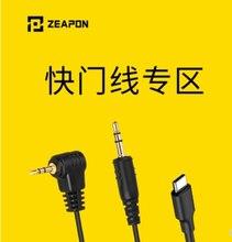 كابل مصراع من Zeapon لكاميرا SLR 2.5 مللي متر