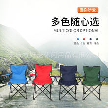 Складное кресло для рыбалки многофункциональное пляжное портативное