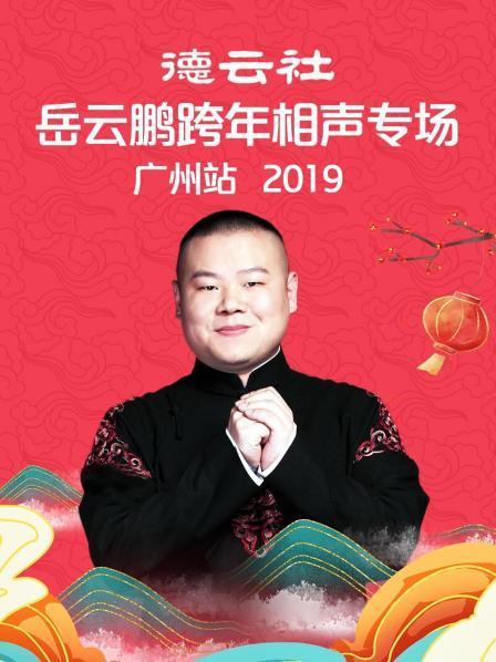 德云社岳云鵬跨年相聲專場廣州站2019