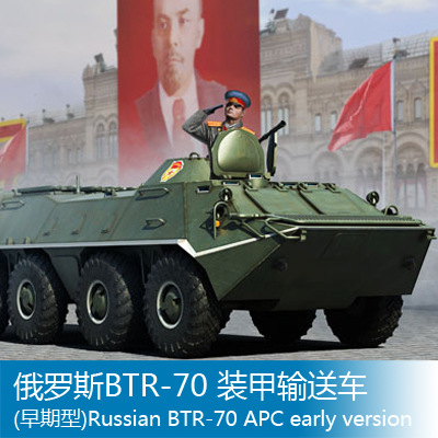 TRUMPETER Chariot Model 1/35 Russia BTR-70 Armored Carriers (Early Stage Type) 01590