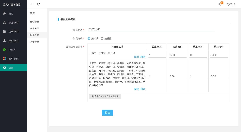 【小程序商城】开源小程序商城源码带小白搭建安装使用文档