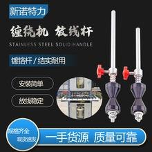 Станок для обмотки резиновый Железный верхний конус аксессуары