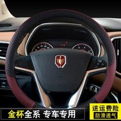 Jinbei X30l Gracie 750 F50 A7 T32 T52 osłona na kierownicę do samochodu cztery pory roku uniwersalne osłona uchwytu w Pokrowce na kierownicę od Samochody i motocykle na