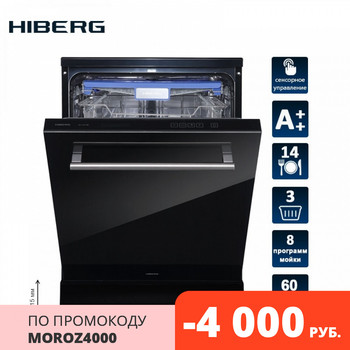 Hiberg I dishwasher 68 1432 MB black glass panel 14 sets of 3 baskets зонированая washing 8 programs delay
