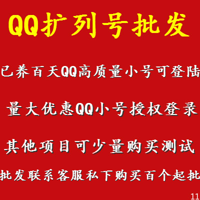 QQ扩列号批发,已养百天QQ高质量小号可登陆,量大优惠QQ小号授权登录,其他项目可少量购买测试