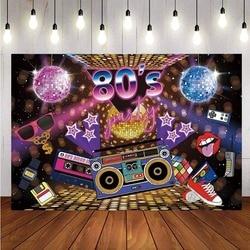 80's Adult Photography Backdrop Disco Light Scene Party Photo Studio Background Decor Banner Prop