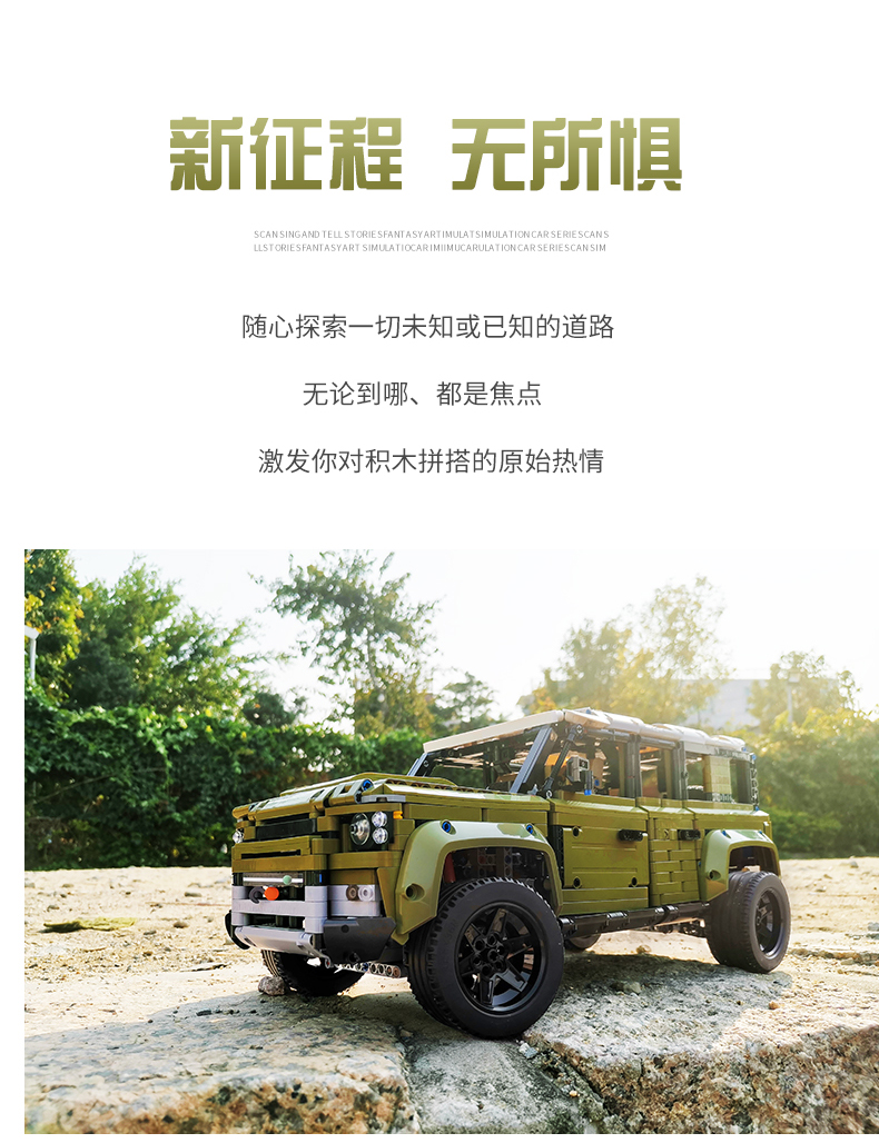 MOULD KING 13175 Land Rover Off-Road Car
