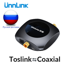 Unnlink HiFi 5.1 konwerter Audio optyczny Toslink do koncentrycznego dwukierunkowego dekoder dźwięku DTS Dobly AC3 192KHZ SPDIF wzmacniacz