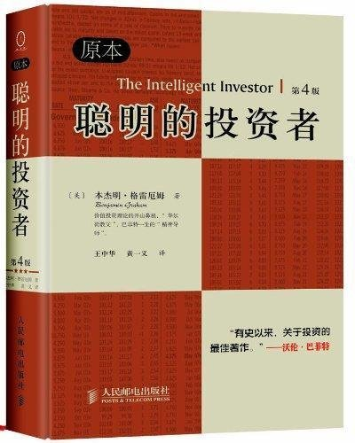 Smart Investors (original 4th Edition)