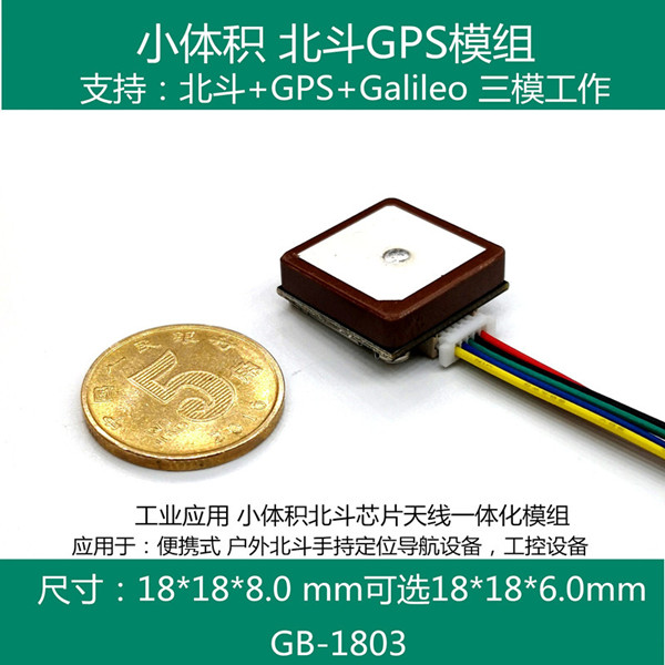 GPS High Precision NEO-M8N Positioning Module Drone Handset Module