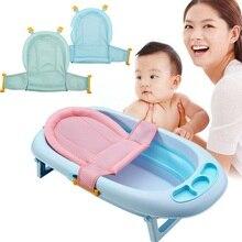 Kidlove для ухода за младенцем, Регулируемая Т-образная форма, сиденье для ванны, сетка для сиденья для ванны, безопасная поддержка для детского душа