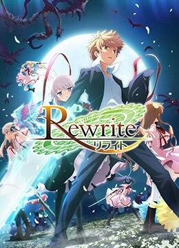 Rewrite 第二季 Moon篇/Terra篇