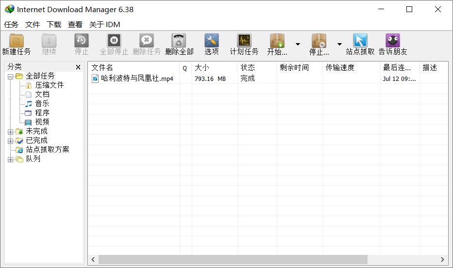IDM下载神器 v6.38.1 免激活中文绿色版