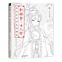 Book-Line Textbook Coloring Drawing Ancient Painting-Book-Dream Sketch Creative Chinese