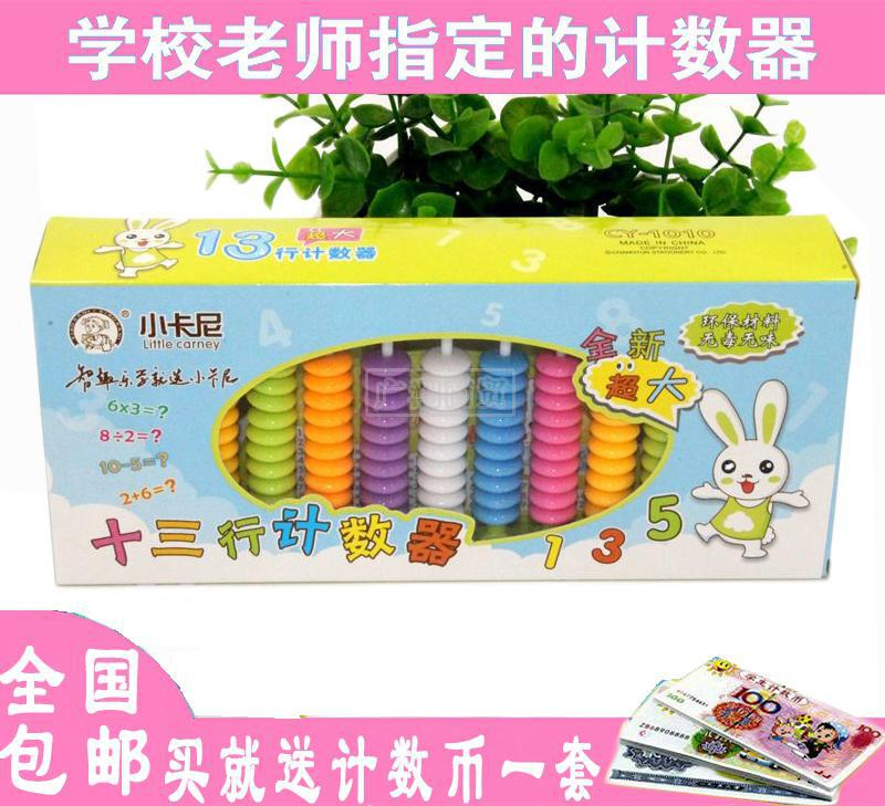Counter Primary School Mathematics Educational Arithmetic Toy Wood Abacus Toy Children Teaching Aids Arithmetic Zhu Suan Jia