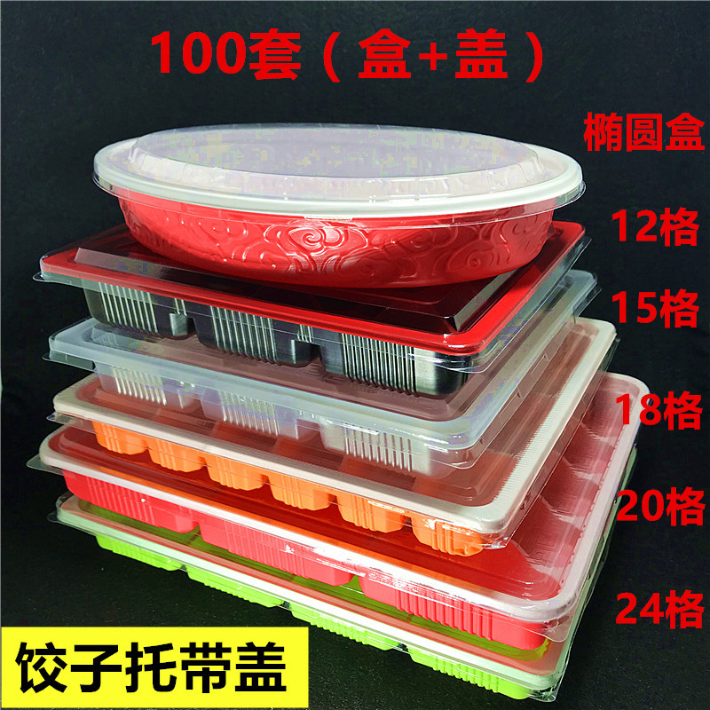 Disposable Dumplings Take-out Bale Box Plastic Dumplings Bales Tray Quick-frozen Dumplings Take-out Box Wonton Box With Lid