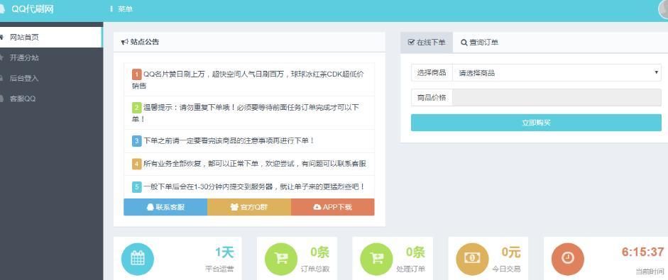 彩虹QQ代刷网正版源码 无需授权