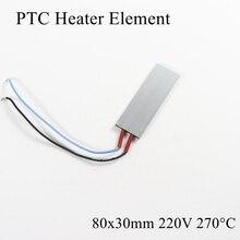 1 шт. 80x30 мм 220 в 270 градусов Цельсия Алюминиевый PTC нагревательный элемент постоянный термостат термистор воздушный Датчик нагрева с оболочкой